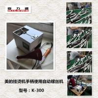 奇力速 K-300 挂烫机手柄自动锁螺丝机