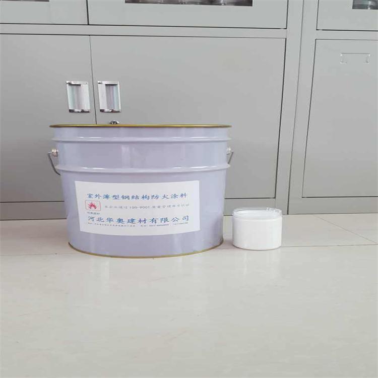 直供哈尔滨优质室内外薄型钢结构防火涂料华奥公司