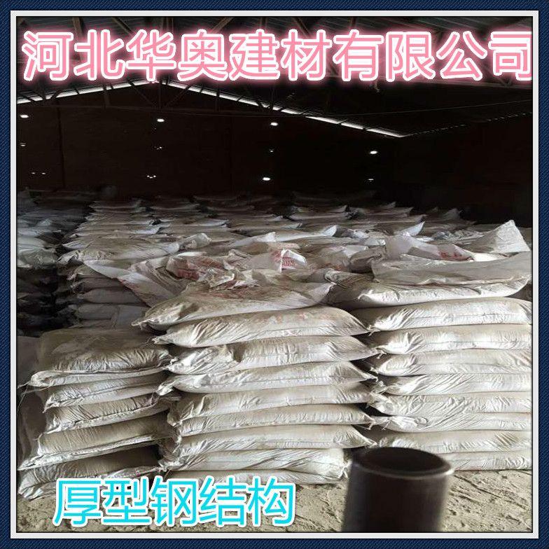 优质厚型钢结构防火涂料质量保证河北华奥建材公司
