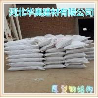优质保温隔热材料 室内外厚型钢结构防洪涂料华奥