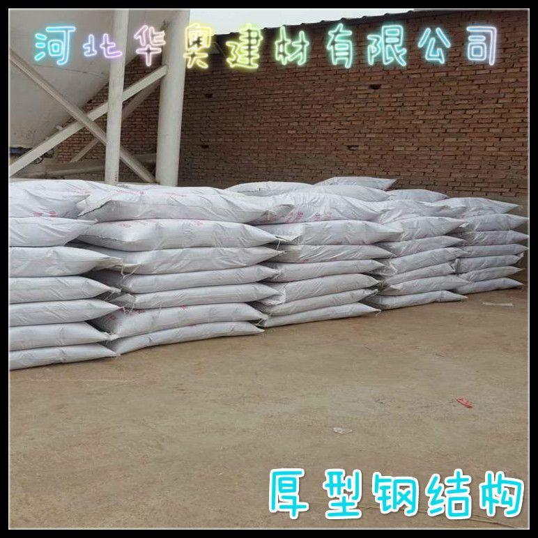 河北华奥公司直供优质室内外厚型钢结构防火涂料