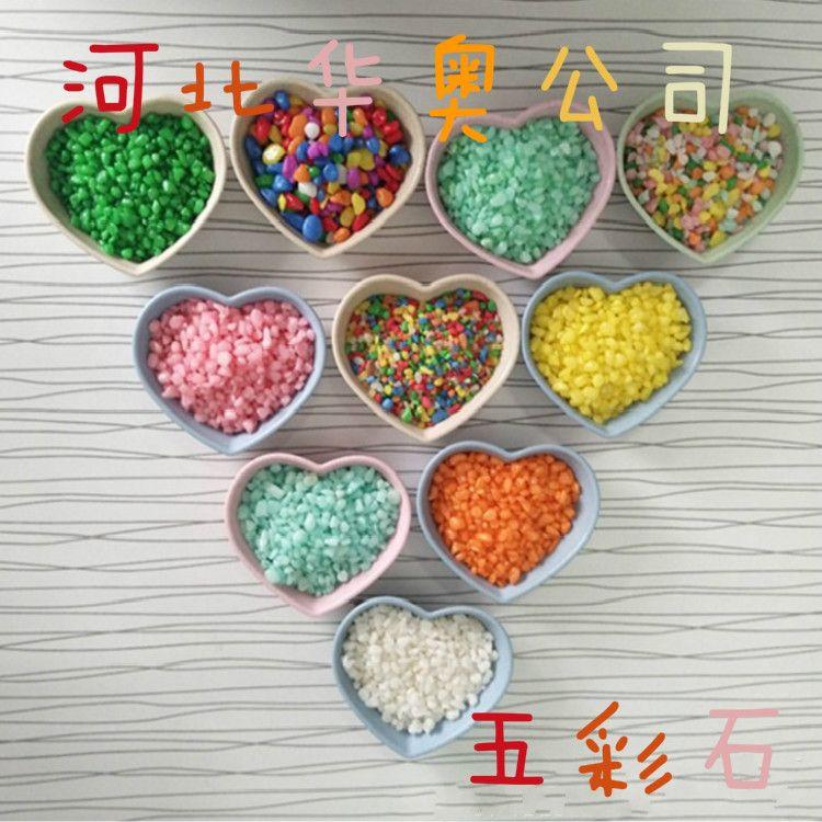 厂家促销产品五彩石 天然五彩石 价格优惠