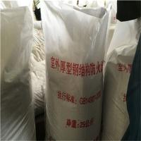 工厂热销 室内外厚型钢结构防火涂料 品质保证华奥