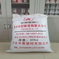 热卖产品防火涂料 厚性钢结构防火涂料