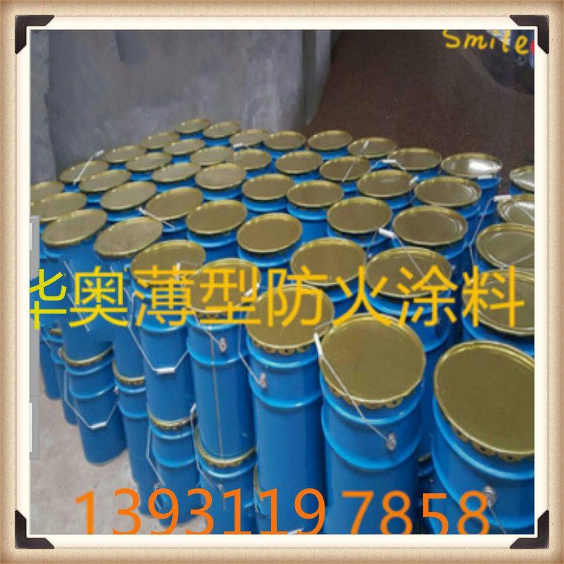 销售产品 优质水性漆 室内外薄型钢结构防火涂料