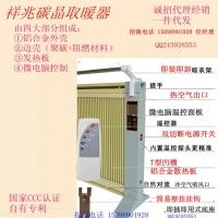 供應XZ-TJ1800濟南祥兆碳晶電暖享受高品質生活