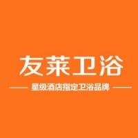 南京友莱卫浴有限公司