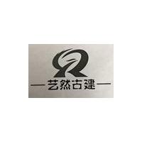 四川省夹江县艺然古建陶瓷经营部