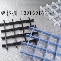 铝格栅吊顶 铝格栅价格 铝格栅尺寸南京铝格栅