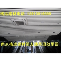 镇江铝方通厂家镇江木纹铝方通价格镇江铝方通哪里卖