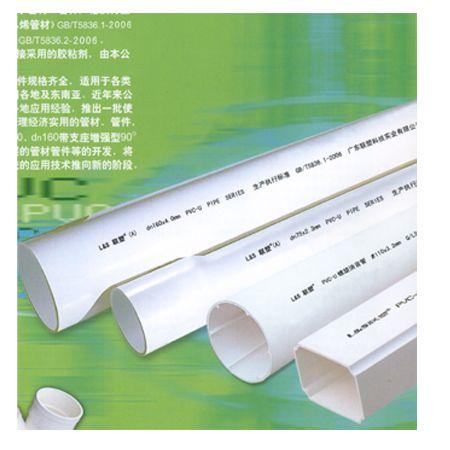 以上是联塑PVC-U排水管的详细介绍,包括联塑PVC-U排水管的厂家