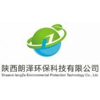 陕西朗泽环保科技有限公司