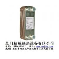厦门钎焊板式换热器型号:AC26 材质SUS316L不锈钢