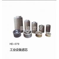 豪德滤清器供应最优的工业设备滤芯
