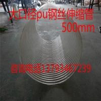 大口径PU聚氨酯风管 木工吸尘管 伸缩软管 PU钢丝软管50