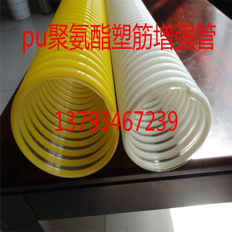 pu塑筋软管 pu波纹管 物料输送管