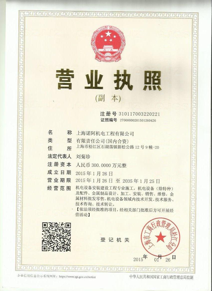 企业法人营业执照 - 上海诺阿 上海诺阿机电工