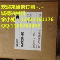 3M9671LE=3M9671LE双面胶带