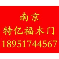 供应南京木门南京TYF702特亿福木门