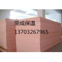 15mm厚内墙保温酚醛板 价格