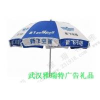 广告太阳伞 广告伞 武汉广告伞 太阳伞
