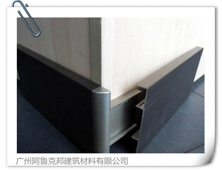 铝合金踢脚线(铝板地脚线)