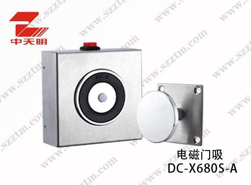 dc-x680sf电磁门吸 防火门消防电磁门吸中天明牌