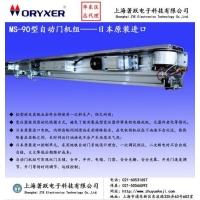 日本欧菱台湾生产自动门机组 MS-90