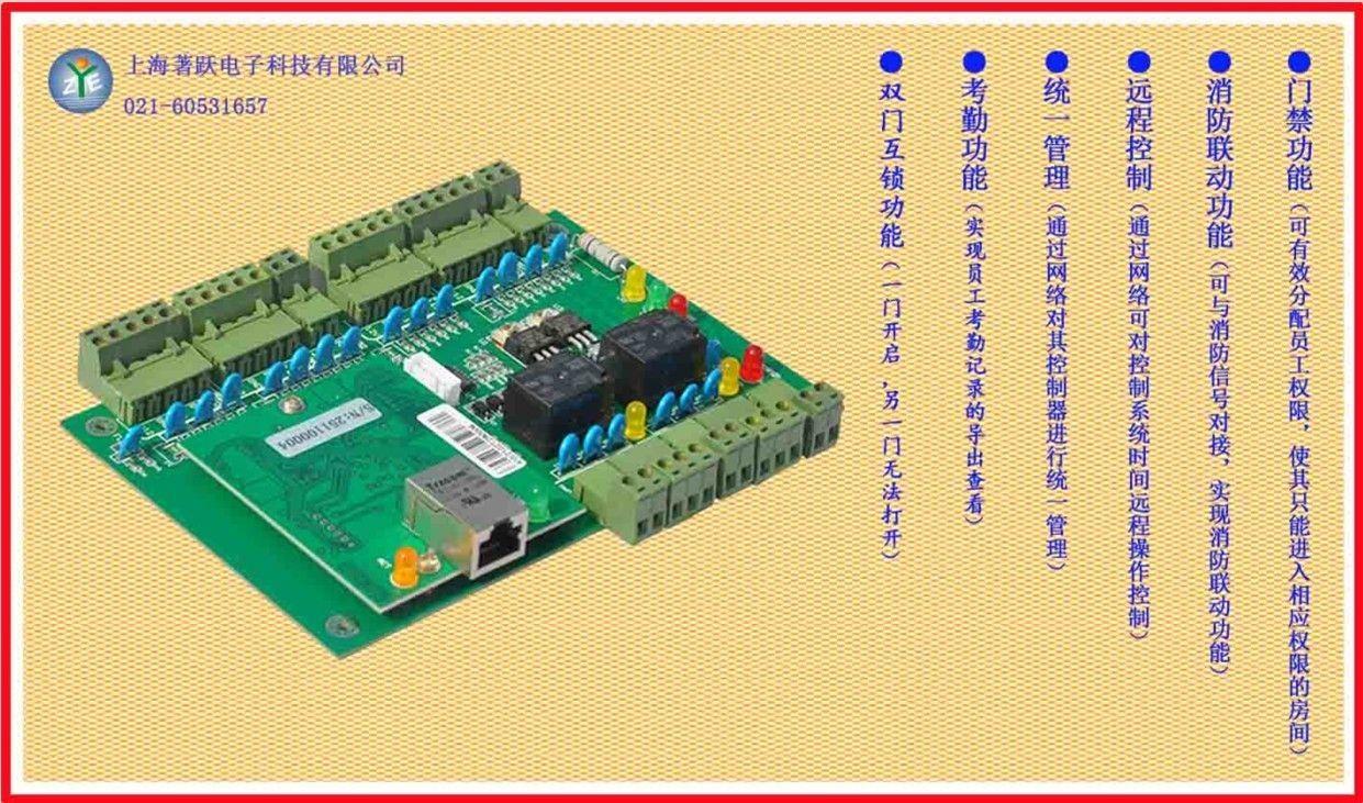 微耕wg20522门控制器接线图