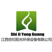 江西世纪阳光环保设备有限公司