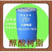 快干型醇酸树脂  联迪牌树脂  机械底漆专用树脂