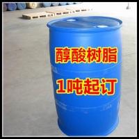 脂肪酸改性醇酸树脂