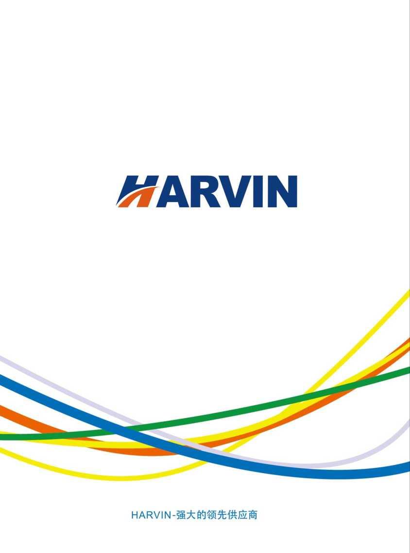 德国HARVIN哈文地暖管道/管件系统