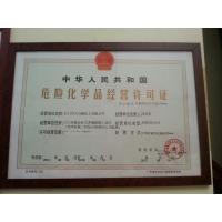 危险化学品生产许可证