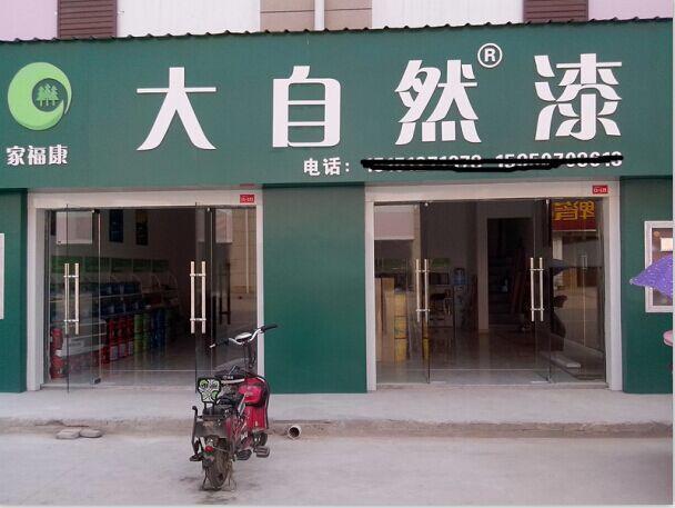 广东江门涂料厂供应商 |涂料厂报价,家福康大自然漆