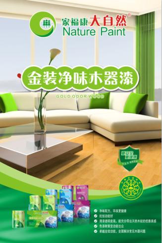 四川油漆涂料加盟--大自然漆招商装饰建筑代理