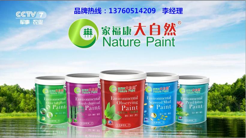 家福康大自然漆报价 大自然漆油漆  国家3C强制认证