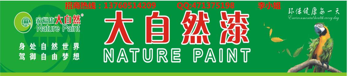 大自然漆亚博app官网下载,大自然乳胶漆全国免费代理厂家铺货