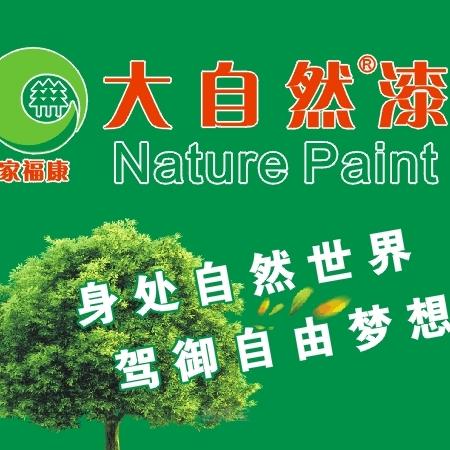 大自然漆油漆涂料代理招商 低成本创业 专业培训全程扶持