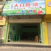 大自然漆健康宝贝儿童漆净味木器漆水性木器漆全新上市