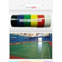 运动场地专用胶粘带 羽毛球贴地胶带 比赛场地边线