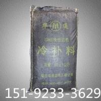 河南沥青冷补料151-9233-3629