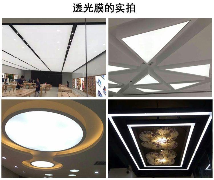 办公室天花吊顶装修时应该选择白色透光膜