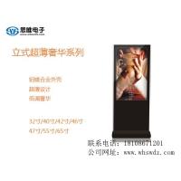 32寸液晶广告机│立式式广告机│超薄广告机