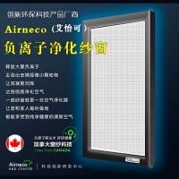 【艾怡可】负离子+静电+微孔防雾霾纱窗