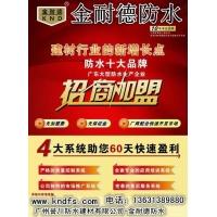 广东防水品牌代理,广东聚氨酯防水涂料,金耐德防水
