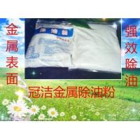 供应金属除油粉 金属除油剂 不锈钢清洗剂(图)