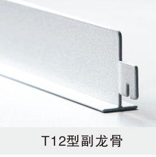 滁州益飞铝合金烤漆龙骨-T12型副龙骨