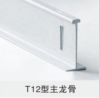滁州益飞铝合金烤漆龙骨-T12型主龙骨