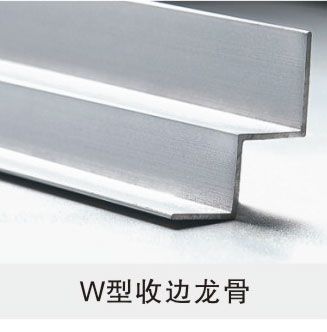 滁州益飞铝合金烤漆龙骨-W型收边龙骨
